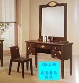 8號店鋪 森寶藝品傢俱 c-19品味生活  臥室 化妝桌系列   388-ED馥麗香榭化妝桌(胡桃色)