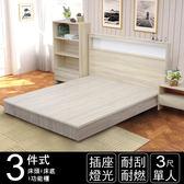 IHouse-山田日式插座燈光房間三件(床頭+床底+功能櫃)-單人3尺胡桃