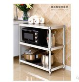 廚房置物架不銹鋼落地式多層2微波爐放鍋架子3層菜儲物用品收納架 MKS薇薇
