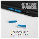 犀牛盾Mod &Mod NX 防摔手機殼專用按鈕 按鍵 快拆式按鈕 RHINO SHIELD