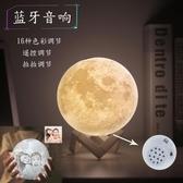 月球燈3d打印月亮燈創意生日禮物LED小夜燈臺燈床頭燈 月球燈定制 童趣潮品