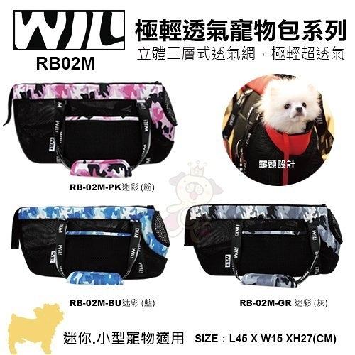*KING*WILL 極輕透氣寵物包系列 RB-02M 多種款式可選 立體三層式透氣網 迷你.小型寵物適用