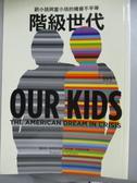 【書寶二手書T1/社會_NDU】階級世代:窮小孩與富小孩的機會不平等_羅伯特.普特南