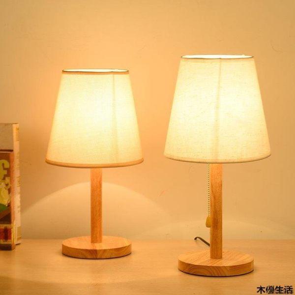 拉線檯燈臥室床頭燈實木底坐梯形檯燈簡約創意檯燈北歐個性實木檯燈書桌裝飾燈拉線開關款