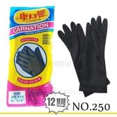 【九元生活百貨】康乃馨 12雙天然乳膠手套/10吋黑色 NO.250 特殊處理手套