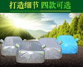 新款大眾邁騰b8專用汽車車衣車罩加厚隔熱防曬防雨車套蓋車布歐歐流行館