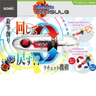 削筆器 日本SONIC SK-878 雙迴旋粗細筆削【文具e指通】 量販團購A