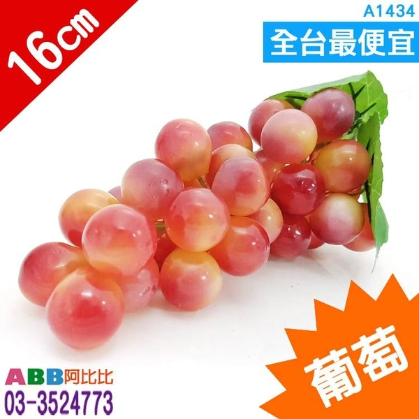 A1434_假葡萄_16cm#假蔬菜假水果假食物假錢假鈔仿真道具食物模型