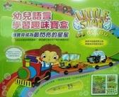 書立得-Little Star 幼兒語言學習趣味寶盒-交通BUBU(不含魔力光筆)