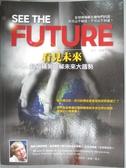 【書寶二手書T3/社會_QXV】看見未來-超級精英破解未來大趨勢_蘇言、賀瀕