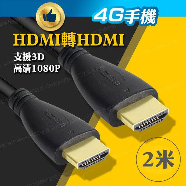 2米長 HDMI轉HDMI線 全面支援高清3D 1080P 遊戲大屏幕分享 電影同屏顯示 轉接線 電視投影機【4G手機】