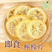 即食檸檬片 150G小包裝【菓青市集】