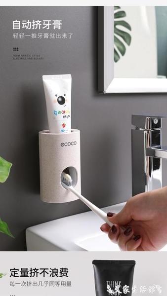 牙膏機ecoco全自動擠牙膏神器套裝擠壓器吸壁式牙刷置物架按壓式出牙膏 艾家