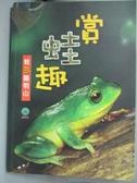 【書寶二手書T6/動植物_HHB】賞蛙趣-蛙ㄉ一ˇ陽明山_楊懿如等撰文