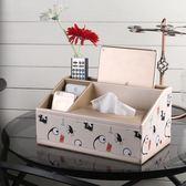 【新年鉅惠】家用茶幾多功能紙巾盒 客廳抽紙盒