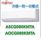 貨物稅補助2000仟元*FUJITSU富士通*變頻冷暖分離式冷氣13-15坪ASCG080KMTA/AOCG080KMTA(含基本安裝)