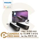 ◎相機專家◎ Philips 飛利浦 PH010 Hue 智慧照明 全彩情境 Hue Play 燈條雙入組 公司貨