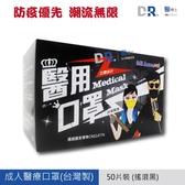 【醫博士】永猷 醫療用口罩(成人 搖滾黑色) 50片/盒 (#現貨)