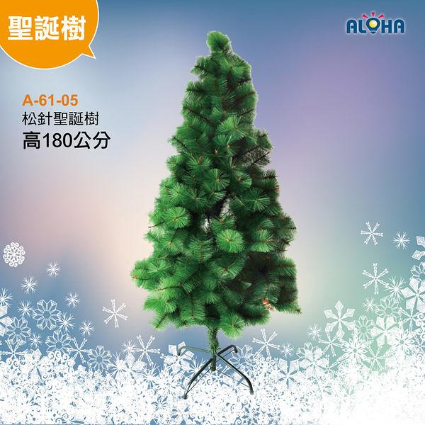 聖誕裝飾品 盆栽 裝飾藝術 180cm松針聖誕樹 (A-61-05)