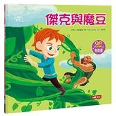 世界童話繪本(傑克與魔豆)(QR Code有聲書)