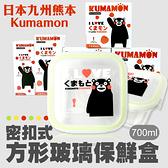 金德恩 日本九州熊本Kumamon 方形玻璃保鮮盒 700ml (角フ-ドキャニスタ-)