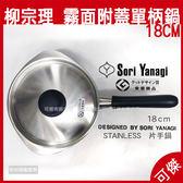 日本 柳宗理 Sori Yanagi 不鏽鋼霧面單柄鍋 18CM 附蓋 片手鍋 單柄鍋 鍋 鍋子 大師級設計