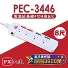 大通 延長線 PEC-3446 4獨立開關4插座3孔 6尺1.8M