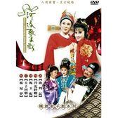 【豪客】河洛歌子戲套裝4(5 DVD)