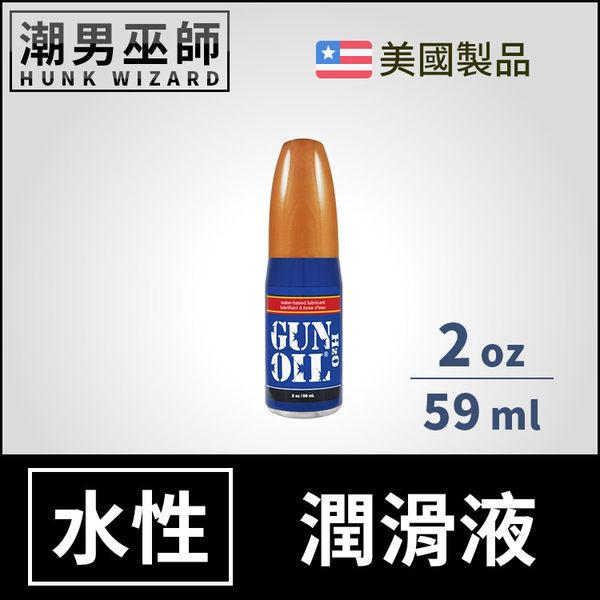 Gun Oil 水性潤滑液 2 oz 59 ml   水基水溶性 人體按摩潤滑劑 H2O Water 美國
