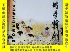 二手書博民逛書店罕見敦煌學輯刊2005年第2期Y9412 出版2005