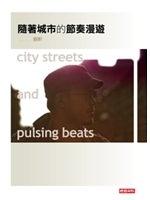 二手書博民逛書店 《隨著城市的節奏漫遊city streets and pulsing beats》 R2Y ISBN:9571353353│劉軒
