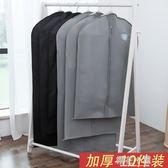 裝西服防塵罩套衣服家用衣柜掛衣袋無紡布收納袋大衣物皮草防塵袋『櫻花小屋』