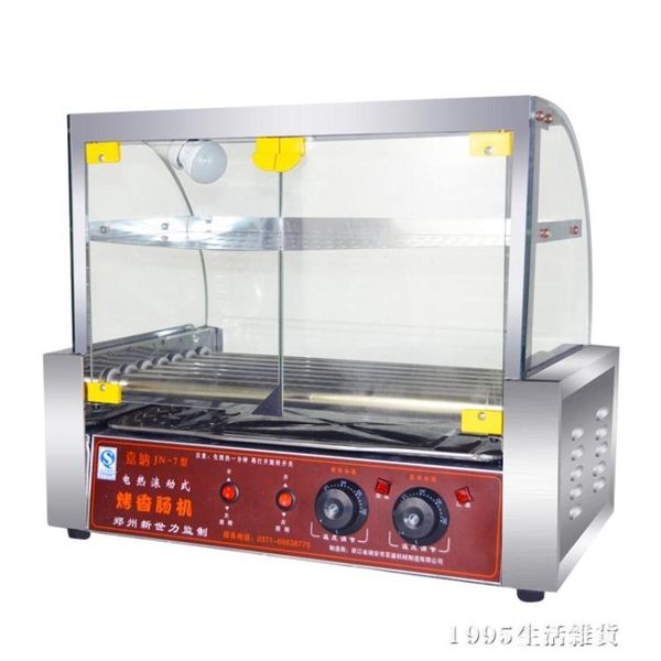 烤腸機商用台灣熱狗機烤香腸機家用台式帶門烤火腿腸機全自動 1995生活雜貨igo