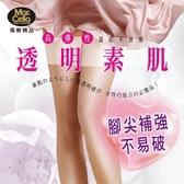 【流行女襪】瑪榭MAA-1239 超透亮高彈性透明素肌褲襪 - 強化腳尖款 高彈性服貼不滑落