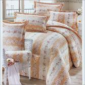 【免運】精梳棉 雙人加大床罩5件組 百褶裙襬 台灣精製~午後花園/粉桔~ i-Fine艾芳生活