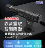 數配樂 可監聽 指向性麥克風 充電式 收音麥克風 RW-MIC123 超心型 麥克風 相機 手機 運動攝影機