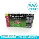 【挑戰最低價】 Panasonic 錳乾電池 4號電池 四號電池 AAA電池  AA電池 CA0MR4
