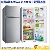 送好禮 含運含基本安裝 台灣三洋 SANLUX SR-C480B1 風扇 雙門 電冰箱 480L 公司貨