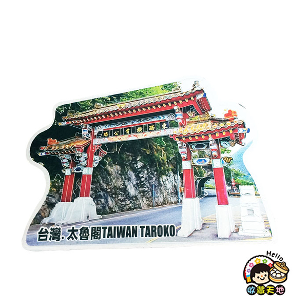【收藏天地】台灣紀念品*FUN TAIWAN 鋁箔磁鐵-太魯閣∕ 磁鐵 送禮 文創 風景 觀光  禮品