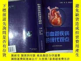 二手書博民逛書店罕見心血管疾病的現代觀點Y261116 林榮、郭繼鴻 編 北京大