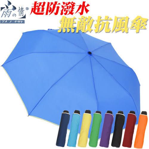 【台灣雨之情】 超防潑水無敵抗風素面傘-防潑水/陽傘/防風傘/無敵傘/型男傘