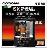 (限時限量特價)贈電動加油槍日本原裝CORONA豪華型遠赤反射.消臭煤油暖爐公司貨三年保固SX-E2912Y