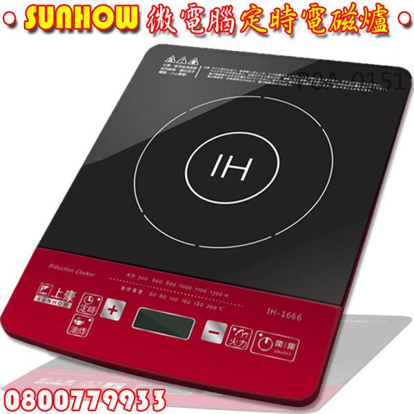 SUNHOW微電腦定時電磁爐(1666)【3期0利率】【本島免運】