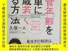 二手書博民逛書店讓血管年輕10歲的簡單的方法(日文原版罕見書名圖片爲準)Y735