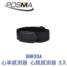 POSMA 心率感測器 心跳感測器 2入 BHR30A