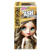 【美肌拉娜】富麗絲FRESHLIGHT染髮系列 銀雪灰(第一劑40g第二劑80ml)