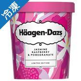 哈根達斯茉莉覆盆子石榴冰淇淋473【愛買冷凍】