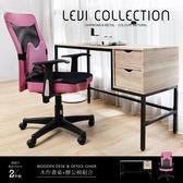 LEVI李維工業風個性鐵架雙抽書桌椅二件組(LMK/CT-1621書桌+YS5/ND-02B)【DD House】