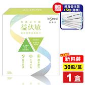 InSeed 益伏敏 益生菌 30包/盒 蔡英傑教授領導 專品藥局 【2011190】
