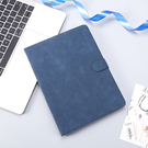 IPad10.2吋平板保護套 蘋果IPAD Pro 10.5吋保護殼 IPAD 9.7吋平板保護殼 蘋果IPad Air3 磨砂簡約保護套